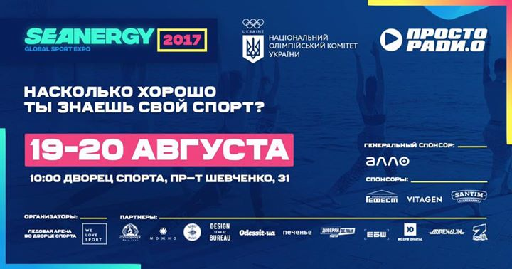 SEANERGY Global Sport Expo & VITAGEN, 19 - 20 августа 2017