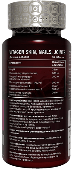 Vitagen Skin, Nails, Joints состав