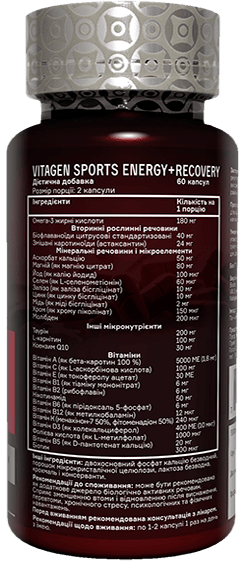 Vitagen Sports Energy + Recovery состав